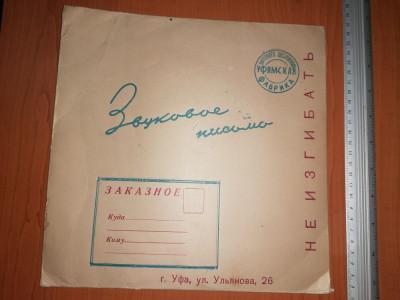 DISC/ VINIL ?? VECHI RUSESC foto