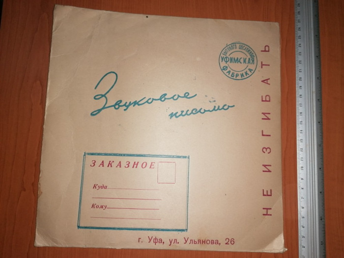 DISC/ VINIL ?? VECHI RUSESC