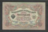 RUSIA TARISTA  3 RUBLE 1905 ( 1912 ) [32]  P- 9c.b10 , SHIPOV & V. SHAGIN , XF