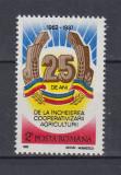 ROMANIA 1987 LP 1175 - 25 ANI COLECTIVIZARE   MNH, Nestampilat