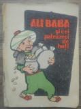 Ali Baba si cei patruzeci de hoti// ilustratii Noel Roni, Victor Eftimiu