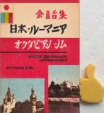Ghid de conversatie japonez-roman Octavian Simu