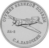 Rusia 25 Rubles 2020 - (Weapons Designer Semyon Lavochkin) 27 mm KM-New UNC !!!