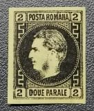 ROMANIA 1867 LP 18 a Carol I cu Favoriti hartie galbena MNH guma, Nestampilat