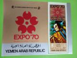 YEMEN, EXPO OSAKA - COLIȚĂ NEȘTAMPILATĂ