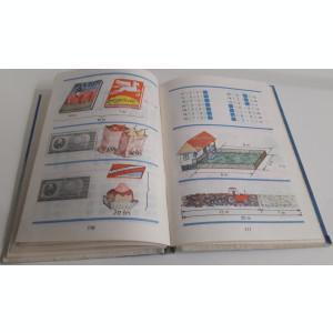manual vechi matematica cl.I . 1994