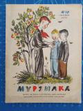 Cumpara ieftin Murzilka 1966 - octombrie Nr. 10 / limba rusă / revistă copii Rusia - URSS