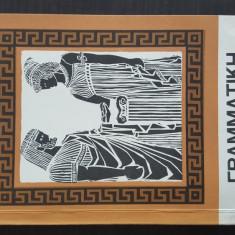Gramatica - clasa a III-a - Limba Greaca. 1979