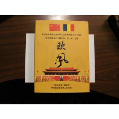 """""""60 Ani de la Stabilirea Relatiilor Diplomatice China Romania"""" volum aniversar"""