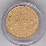 Russia 5 Roubles  Alexander II 1869 REPRODUCERE