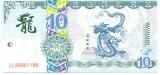 !!! CHINA - FANTASY  NOTE - 10 YUAN 2016 , DRAGON & PEISAJ  YANGTZE - UNC