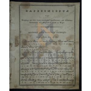 Anton PANN - PARESIMIER care cuprinde în sine cîntările cele mai de trebuinţă ale Postului Mare 1847