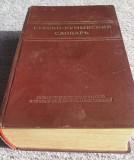 Dictionar Rus Roman, Moscova 1954, cartonat, 1080 pagini, in stare foarte buna