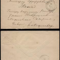 Russia 1895 Postal History Rare Postal Stationery Cover DB.079