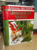 ALEKSANDR AKSENOV - ENCICLOPEDIA VINDECATORULUI ( NATURISTE ) , 2002 (LB. RUSA)