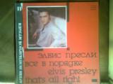 Vinil (vinyl) - Elvis Presley - That's All Right (Melodiya, URSS)