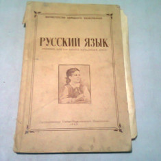 ABECEDAR IN LIMBA RUSA (РУССКИИ ЯЗЫК)