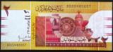 Bancnota EXOTICA 2 POUNDS - SUDAN, anul 2011 *Cod 531 = NECIRCULATA