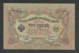 RUSIA TARISTA 3 RUBLE 1905 ( 1912 ) [25] P- 9c.b6 , SHIPOV & OVCHINNIKOV , VF