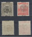 1919 ROMANIA emisiunea Oradea 2 timbre erori cu sursarj deplasat vertical MNH