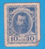 (4) BANCNOTA RUSIA - 10 KOPEICA 1917, PERIOADA TARISTA