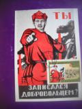 HOPCT MAXIMA 73232  ARMATA ROSIE ELIBERATOARE -PROPAGANDA BOLSHEVICA  RUSIA