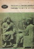 Manualul. Catre sine - Epictet / Marcus Aurelius