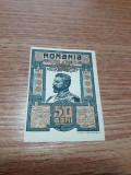 Bancnota 50 Bani 1917 Necirculata. Ferdinand I . UNC . Ministerul Finantelor