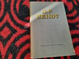 Cehov Opere vol 11--Insula Saharin/Fragmente de jurnal EPLU 1961 cu supracoperta