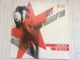 paul mccartney back in the USSR disc vinyl lp muzica rock pop blues melodia 1988