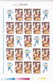 LP 1549b- HAGI 17 ani sub tricolor coala de 18 marci si 7 vignete, Sport, Nestampilat