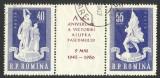 ROMANIA EROARE / VARIETATE --1960--FILIGRAN RASTURNAT, Stampilat