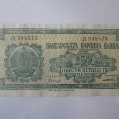 Rara! Bulgaria 250 Leva 1948