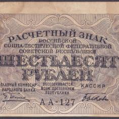 Bancnota Rusia 60 Ruble (1919) - P100 XF-