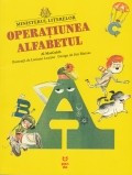 Cumpara ieftin Operatiunea Alfabetul