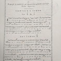 Irmologiu sau Catavasier Anton Pann Bucuresti 1846