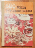 Carte 500 retete de prajituri. in limba rusa