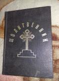 carte religioasa veche URSS,молитвенник,CARTE DE RUGACIUNI 1977,T.GRATUIT