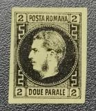 ROMANIA 1867 LP 18 a Carol I cu Favoriti hartie galbena MH, Nestampilat