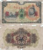 1930 , 5 yen ( P-39b ) - Japonia