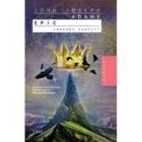 Epic. Legende fantasy - John Joseph Adams, Trei