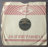 """Disc ebonita 10"""" 1950 - CCCP - Corul Alexandrov-Valsul marinarului"""