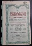 Actiuni Zarojani - interbelica - Societate pt. Ind. agricole - titlu - actiune
