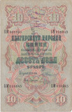 BULGARIA 10 LEVA 1903 VF