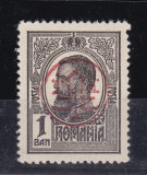 1918 - Carol I - Tipografiate - cu supr. PTT-FF - 1 ban supratipar rasturnat, Regi, Nestampilat