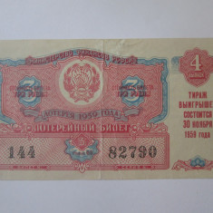 Rusia-Bilet loterie de 3 Ruble din 1959,emisiunea a IV-a