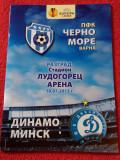 Program meci fotbal Cerno More Varna - Dinamo MINSK(Europa League 16.07.2015)