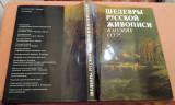 Capodopere ale picturii ruse (sec. XVI-XX) din muzeele URSS -  Album de pictura