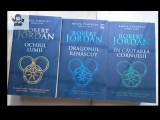 Robert Jordan Roata timpului  vol 1, 2, 3
