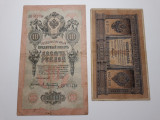 BANCNOTE RUSIA - 1 RUBLA 1898 - 10 RUBLE 1909 - LOT 2 BUCATI - LOTUL 1